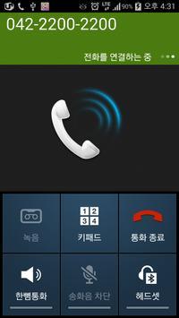 띠띠빵빵 대리운전 042-2200-2200 screenshot 1