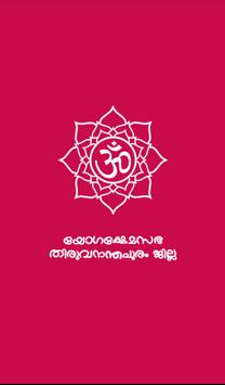 Sree Pathmanabham poster