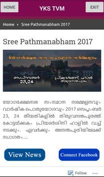 Sree Pathmanabham screenshot 3