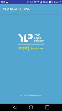 YLP 쿠팡 간선 기사님 poster