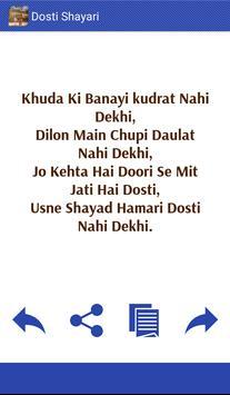 Dosti Shayari apk screenshot