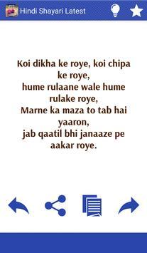 Hindi Shayari Latest apk screenshot