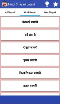 Hindi Shayari Latest poster
