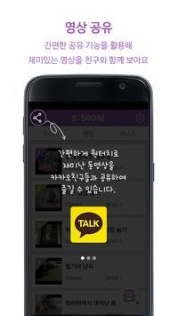 영순이 - 영상 콘테스트 screenshot 3