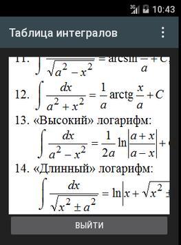 Integrals sheet apk screenshot