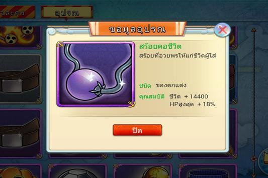 ล่าสมบัติ apk screenshot