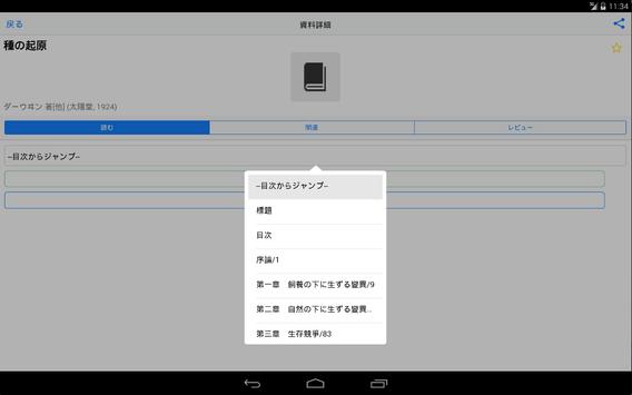 近デジリーダー screenshot 3