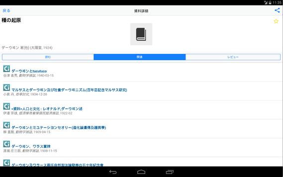 近デジリーダー screenshot 4
