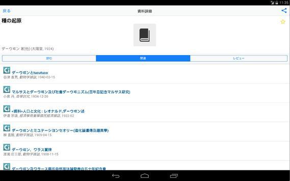近デジリーダー apk screenshot
