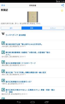 近デジリーダー screenshot 6