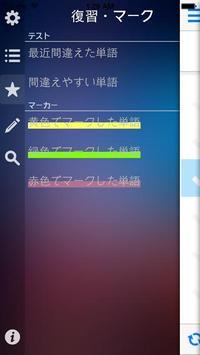 シンプルドイツ語単語帳 apk screenshot