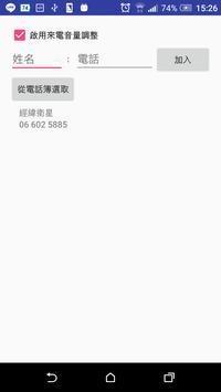 Tivon & Tracy 必接電話!! screenshot 1