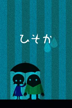ひそか -雨の日トークアプリ - plakat