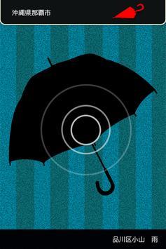 ひそか -雨の日トークアプリ - screenshot 2