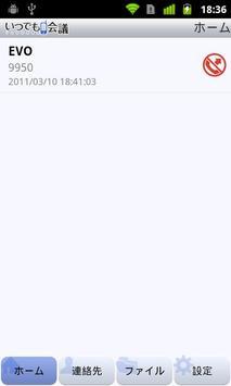 Itsudemo Kaigi apk screenshot