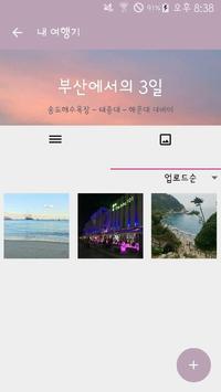 TEMO - 여행을 기록하다 screenshot 3