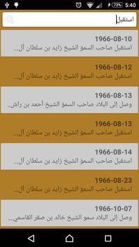 يوميات زايد apk screenshot