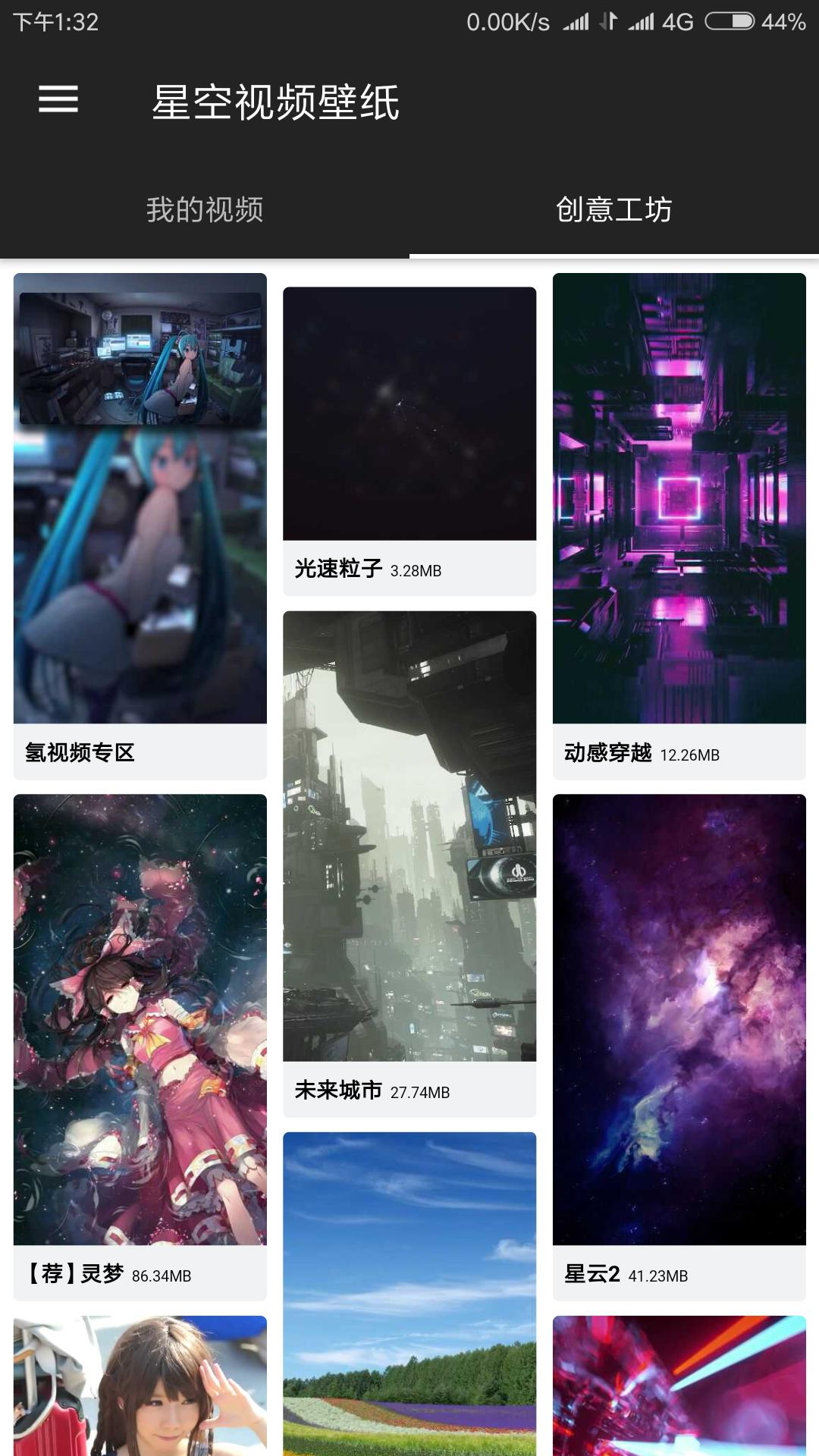 Starry Sky Video Wallpapers Engine For Android Apk Download