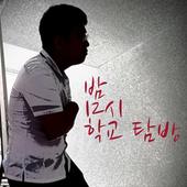 밤 12시 학교 탐방 icon
