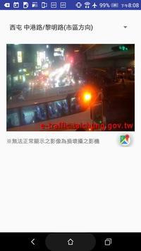 台中即時路況影像 apk screenshot
