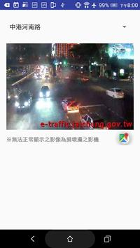 台中即時路況影像 screenshot 2