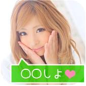 「今から💖」即えち募集掲示板✎無料で都合のイイ友達作り/暇つぶしからにもうってつけ☆彡 icon
