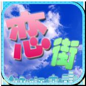 出会系 アプリガールズMAP icon