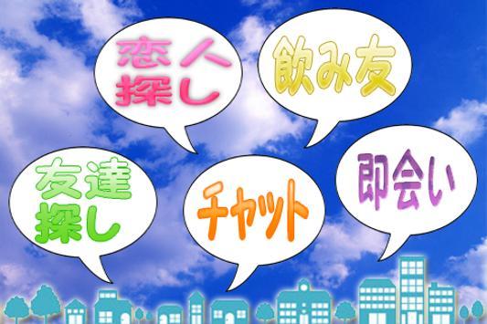 出会系 アプリガールズMAP poster