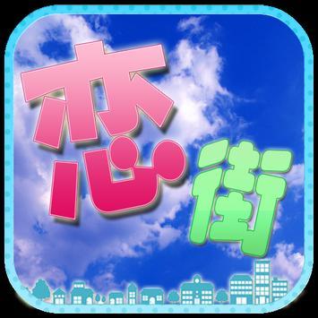 出会系 アプリガールズMAP screenshot 1