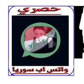 واتس اب سوريا icon