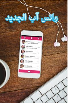 واتس اب سوريا screenshot 1