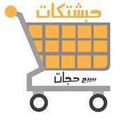 Hbashtkat Shop icon