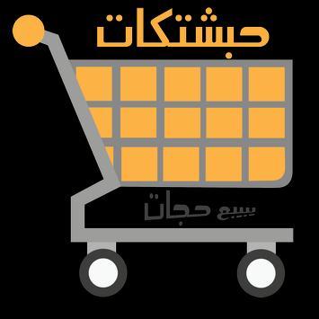 Hbashtkat Shop apk screenshot