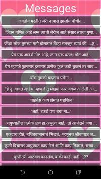 Marathi Status screenshot 1