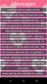 Marathi Status screenshot 5