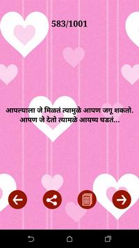 Marathi Status screenshot 8