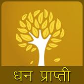 धन प्राप्ति के टोटके icon