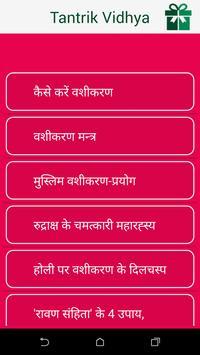 Tantrik Vidya poster