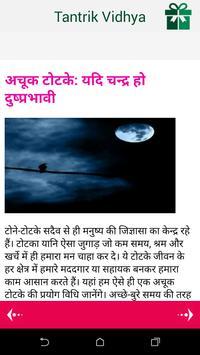 Tantrik Vidya apk screenshot