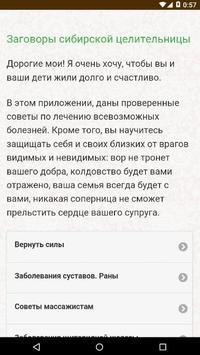 Заговоры сибирской целительницы poster