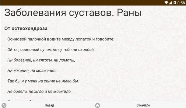 Заговоры сибирской целительницы screenshot 1