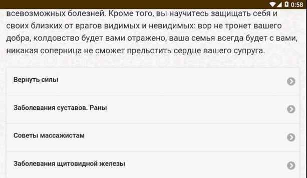 Заговоры сибирской целительницы screenshot 2