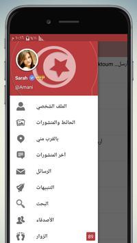 شات حبيبتي المغربي الكتابي