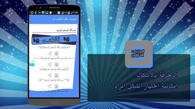 مزخرف النصوص وحالات الواتس اب For Android Apk Download