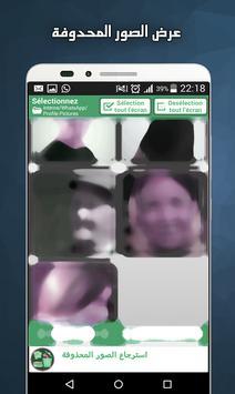 Restore Image - Version 2016 screenshot 3