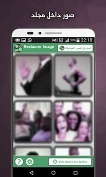 Restore Image - Version 2016 screenshot 4