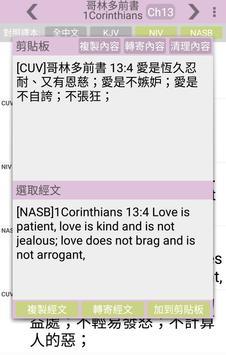 聖經 - 中英對照 imagem de tela 5
