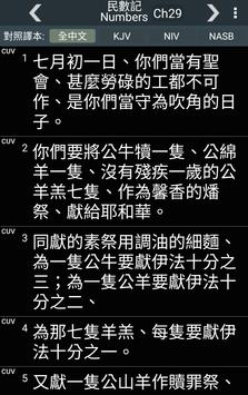 聖經 - 中英對照 imagem de tela 6