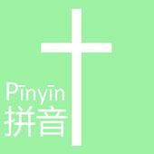 拼音聖經 icon