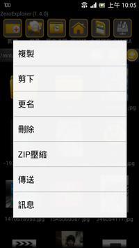 zero File Explorer (Manager) screenshot 2